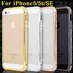 iPhone SE iPhone5s ケース バンパー iPhone 5s ケース アイフォン5s アイホン5s カバー スマホケース おしゃれ ラインストーン キラキラ