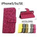 iPhone SE iPhone5s iPhone5 ケース 手帳型 レザー アイフォン5s アイホン5s カバー スマホカバー スマホケース おしゃれ ヒョウ柄 豹柄 カード収納可