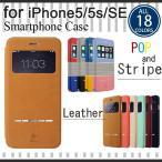 iPhone SE ケース iPhone5s ケース iPhone5 ケース 手帳型 窓付き レザー スマホケース おしゃれ 携帯カバー