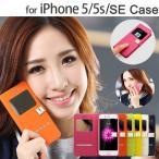 iPhone SE ケース iPhone5sケース iPhone5 ケース 手帳型 レザー スマホケース おしゃれ 携帯カバー 開かず通話 窓付き