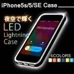 iPhone SE iPhone5s ケース iPhone 5s ケース 着信光る クリア tpu アイフォン5s アイホン5s カバー  スマホケース おしゃれ 携帯カバー