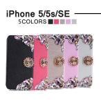 ショッピングiphone5s ケース iPhone5sケース 手帳型 おしゃれ 耐衝撃 iPhoneSE ケース iPhone5 ケース 手帳型 レザー アイフォン5s アイホン5s カバー デコ 可愛い キラキラ
