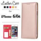 iPhone6s ケース iPhone6 ケース 手帳型 レザー アイフォン6s アイホン6s スマホケース 携帯ケース スマホカバー シンプル 大人  おしゃれ カバー