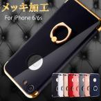 iPhone6s ケース iPhone 6s ケース アイフォン6s アイホン6s カバー リング付き メタルフレーム スタンド機能 落下防止 かわいい おしゃれ メッキ加工