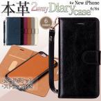 ショッピングiphone ストラップ iPhone6s ケース iPhone6 ケース 手帳型 PUレザー ケース 2WAYケース アイホン6 スマホカバー シンプル メンズ 男性 ストラップ付 オシャレ 本革 牛革