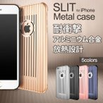 iPhone6s iPhone6 ケース アイフォン6s アイホン6s スマホケース スマホカバー  おしゃれ 薄型 軽量 シンプル かっこいい アルミニウム合金 放熱設計