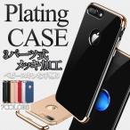 iPhone6s ケース iPhone6 ケース カバー ハード プラスチック シンプル ゴージャス 耐衝撃 薄 耐久 背面 アップルマーク 見える 無地 高級感 ケース おしゃれ 6s