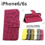 iPhone6s ケース iPhone6 ケース 手帳型 PUレザー ヒョウ柄ケース iPhone6 アイフォン6 ケース おしゃれ  カード収納可 スマホケース アイホン6ケース