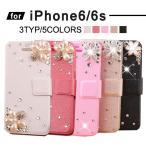 iPhone6s ケース iPhone6 ケース 手帳型 レザー アイフォン6s アイホン6s スマホケース スマホカバー  おしゃれ デコ キラキラ ラインストーン