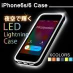 iPhone6s ケース iPhone 6s ケース 着信光る クリア tpu アイフォン6s アイホン6s カバー  スマホケース おしゃれ 携帯カバー