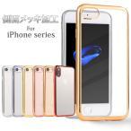 iPhone6s plusケース iPhone6 plusケース アイフォン6sプラス アイホン6sプラス カバー  スマホケース クリア ソフト メッキ加工 クリーンTPU 水洗可