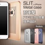iPhone6splus iPhone6plus ケース アイフォン6sプラス スマホケース スマホカバー  おしゃれ 軽量 シンプル かっこいい アルミニウム合金 放熱設計