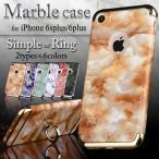iPhone6s Plusケース iPhone6sPlus ハード アイフォン6sプラス シンプル ゴージャス 大理石風 マーブル柄 おしゃれ フィンガー リング付き リング無し 2タイプ