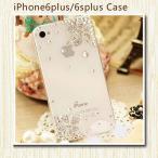 iPhone6 Plus iPhone6s Plusケース iPhone 6 plus アイフォン6プラス アイフォン6sプラス カバー おしゃれ デコ キラキラ ラインストーン 女性 女子