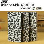 iPhone6sPlus対応 iPhone6Plus ケース 手帳型 手帳ケース カバー スマホケース スマホカバー かわいい おしゃれ アイフォン6 プラス アイフォン6s プラス