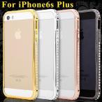 iPhone6s plusケース バンパー iPhone 6plus ケース アイフォン6sプラス カバー  スマホケース おしゃれ 携帯カバー ラインストーン キラキラ