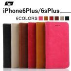 iPhone6s Plusケース 手帳型 iPhone6sPlusカバー レザー アイフォン6sプラス ケース スマホカバー  スマホケース おしゃれ 携帯カバー カード収納可