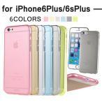 iPhone6s plusケース iPhone6 plusケース アイフォン6sプラス アイホン6sプラス カバー  スマホケース おしゃれ シリコン クリア 透明 ソフト