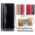 iPhone6s Plusケース 手帳型 iPhone6sPlusカバー レザー アイフォン6sプラス ケース スマホカバー  スマホケース おしゃれ 携帯カバー