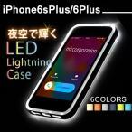 iPhone6s plusケース iPhone 6s plusケース 着信光る クリア tpu アイフォン6sプラス カバー  スマホケース おしゃれ 携帯カバー