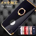 iPhone7 ケース iPhone 7 ケース アイフォン7 アイホン7 カバー メッキ加工 シンプル 大人 スマホケース リング付き メタルフレーム かわいい おしゃれ
