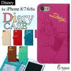 iPhone7 ケース カバー 手帳型 スマホケース Disney カードホルダー ディズニー ミニー ミッキー ドナルド デイジー グーフィー リトルグリーンメン ダイアリー