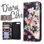 iPhone7 ケース アイフォン7 ケース 手帳型 スマホケース スマホカバー 耐衝撃 レザー カード収納可 ストラップ付 花柄 デコ かわいい おしゃれ 財布
