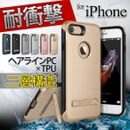 iPhone7 ケース アイフォン7 カバーPC バンパー TPU 二層構造 VERUS  シンプル スリム MIL規格準拠 衝撃吸収 かわいい おしゃれ ポリカーボネート