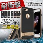 iPhone7 ケース アイフォン7 カバーPC バンパー TPU 二層構造 VERUS  シンプル スリム MIL規格準拠 衝撃吸収 メッキ加工 かわいい おしゃれ シンプル