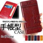 iPhone8 ケース iPhone7 カバー 手帳型 レザー アイフォン8 スマホカバー シンプル ストラップホール オシャレ かっこいい クール 大人 スタンド