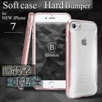 iPhone7 ケース アイフォン7 スマホケース シンプル お洒落 可愛い クリア ピンク 極薄 軽量 左利き メンズ男性 大人 ソフトケース ハードバンパー 2重構造
