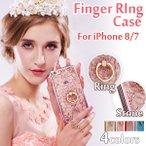 iPhone8 ケース フィンガーリング付き スマホケース ラインストーン TPU 携帯ケース iPhone7 スタンド機能 耐衝撃 アイフォン8 ケース アイホン8 ケース 全4色