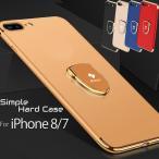 iPhone8 ケース iPhone7 ケース 耐衝撃 おしゃれ リング付き スマホケース アイフォン8 携帯ケース アイホン8 iPhoneケース