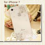 iPhone8 ケース おしゃれ iPhone7 ケース スマホケース アイフォン8 ハード スマホカバー 可愛い キラキラ ラインストーン クリア 花 パール デコ 綺麗