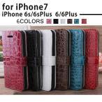 iPhone7 ケース iPhone 7 カバー 手帳型 スマホケース アイフォン7 スマホカバー 耐衝撃 かわいい アイホン7ケース レザー カード収納可 クロコダイル