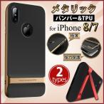 iPhone8 ケース ポリカーボネート TPU 薄型 スマホケース iPhone7 ケース メタリック おしゃれ スタンド機能 アイフォン8 ケース アイホン8 ケース iPhoneケース