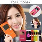 窓付き iPhone7 ケース 手帳型 アイフォン7 アイホン7 カバー  スマホケース おしゃれ 開かず通話 PU合皮 レザー シンプル スタンド 耐衝撃