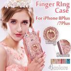 iPhone7plus ケース アイフォン7プラス アイホン7プラス スマホケース 携帯ケース スマホカバー  おしゃれ フィンガー リング ゴージャス ストーン TPU