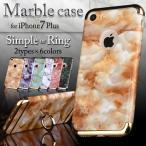 iPhone7 plusケース カバー スマホケース アイフォン7プラス ハード ゴージャス シンプル 大理石風 マーブル柄 おしゃれ フィンガー リング付き 2タイプ