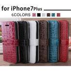 iPhone7 plusケース iPhone7plus カバー 手帳型 アイフォン7プラス スマホケース スマホカバー 耐衝撃 シンプル 大人 レザー クロコダイル カード収納可