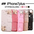 iPhone7 plusケース iPhone7 plus手帳型 ケース レザー アイフォン7プラス スマホケース おしゃれ デコ キラキラ ラインストーン 女子 カード収納可