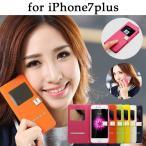 iPhone7 Plusケース 窓付きケース iPhone 7 plusケース 手帳型ケース 人気 レザー アイフォン7プラス カバー ブランド スマホケース おしゃれ 開かず通話