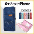 スマホケース 手帳型 全機種対応 iPhone7 iPhone5 Xperia AQUOS ZETA CRYSTAL Nexus5 マートフォン カバー デニム風 ストラップ付き 財布 おしゃれ シンプル