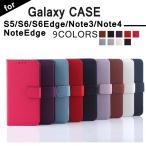 Galaxy S6 SC-05G ケース Galaxy S6 edge S5 Note3 SC-04G SCV31 手帳型ケース レザー ギャラクシーs6 ノート エッジ カバー スマホケース おしゃれ