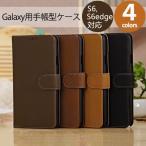 Galaxy S6 SC-05G ケース Galaxy S6 edge SC-04G SCV31 手帳型ケース レザー ギャラクシーs6 エッジ カバー スマホケース 携帯ケース おしゃれ