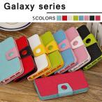 Galaxy S5 SC-04F SCL23 Galaxy note3 SC-01F SCL22 手帳型ケース Android アンドロイド ギャラクシーS5 ギャラクシーノート3 スマホカバー 定期入れ