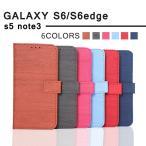 Galaxy S6 SC-05G ケース Galaxy S6 edge S5 Note3 SC-04G SCV31 手帳型ケース レザー ギャラクシーs6 エッジ カバー スマホケース おしゃれ 木目調