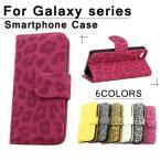Galaxy S6 SC-05G ケース Galaxy S5 edge SC-04F 手帳型ケース レザー ギャラクシーs6 ギャラクシーs5 カバー スマホケース 携帯ケース おしゃれ