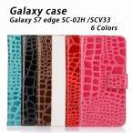 Galaxy S7 edge SC-02H Galaxy S7 edge SCV33 ケース 手帳型ケース レザー ギャラクシーs7 エッジ カバー スマホケース おしゃれ クロコダイル