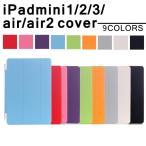 3点セット 保護フィルム進呈ipad mini4 mini mini2 mini3 Air air2 ケース retina iPad Pro(9.7インチ)用カバー アイパッドエアー2 オートスリープ